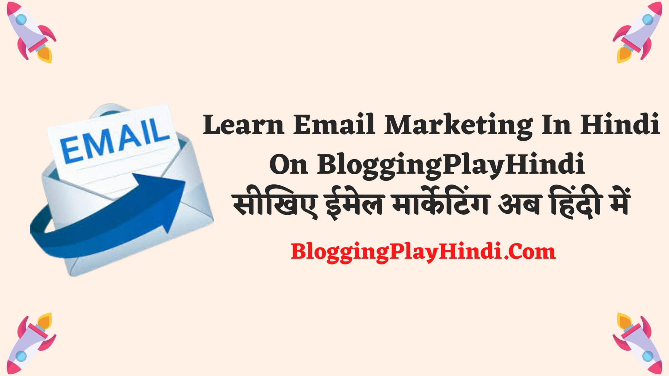 Learn Of Email Marketing in Hindi Advanced